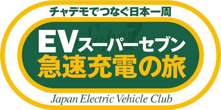 EVスーパーセブン急速充電の旅