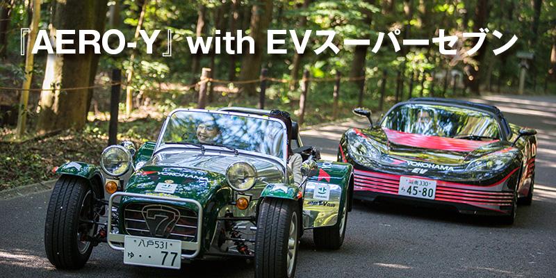 【東京ラン】WITH AERO-Y