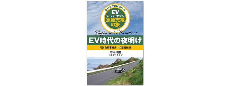 EV7cover