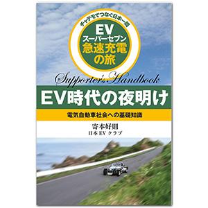 EV7cover_3001