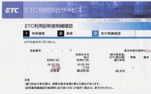 京都東インター流入時間。11時16分に名神高速の京都東インターからスタートした。